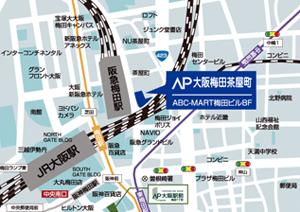 AP大阪.地図