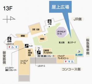 13F 屋上広場